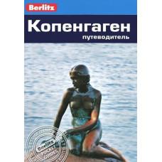 Копенгаген. Путеводитель Berlitz Pocket Guide