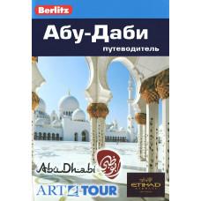 Абу-Даби. Путеводитель Berlitz Pocket Guide