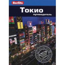 Токио. Путеводитель Berlitz Pocket Guide