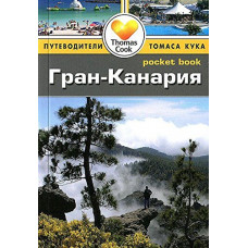 Гран-Канария. Путеводители Томаса Кука. Pocket book