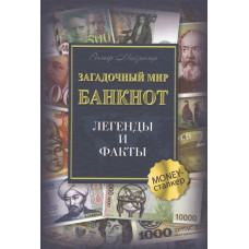 Загадочный мир банкнот. Легенды и факты. Рольф Майзингер. Гранд-Фаир