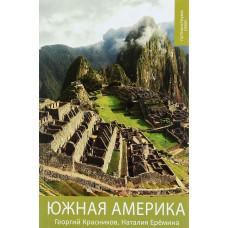 Южная Америка. Практический путеводитель