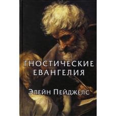 Гностические евангелия. Пейджелс Э. Карьера Пресс