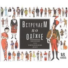 Встречаем по одежке. Всемирная история костюма для детей. Купри-Верспирен С., Лебек Я. Пешком в исто