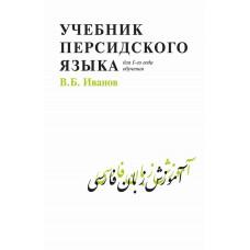 Учебник персидского языка. Для I года обучения. Корбен А. Садра