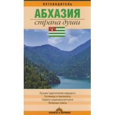 Абхазия. Страна души. Путеводитель. Планета в кармане. Партизан