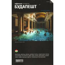 """Будапешт. Путеводитель """"Афиши"""""""