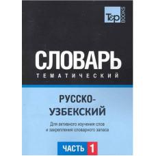 Русско-узбекский  тематический словарь  Часть 1 T&P Books Publishing