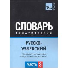 Русско-узбекский тематический словарь Часть 3. T&P Books Publishing