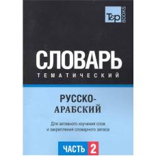 Русско-арабский тематический словарь  Часть 2. T&P Books Publishing