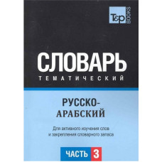 Русско-арабский тематический словарь  Часть 3. T&P Books Publishing