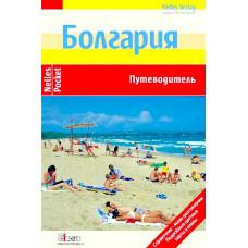 Болгария. Путеводитель. Nelles Pocket