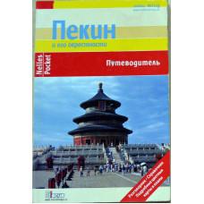 Пекин и его окрестности. Путеводитель. Nelles Pocket