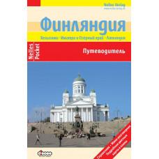 Финляндия. Путеводитель. Nelles Pocket