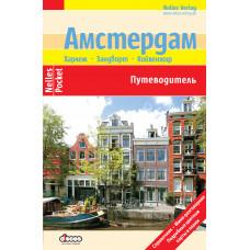 Амстердам. Путеводитель. Nelles Pocket