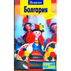 Болгария. Путеводитель с мини-разговорником. Полиглот