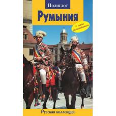 Румыния. Путеводитель с мини-разговорником. Полиглот