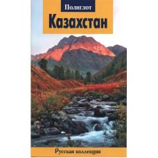 Казахстан. Путеводитель с мини-разговорником. Полиглот