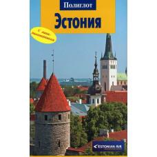 Эстония. Путеводитель с мини-разговорником. Полиглот