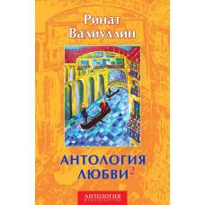 Антология любви 2: сборник. Валиуллин Р.Р Антология