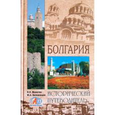 Болгария. Исторический путеводитель