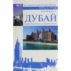 Дубай. Волшебный сон, ставший явью. Исторический путеводитель
