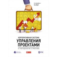 Корпоративная система управления проектами: От методологии к практике. Нугайбеков Р.А. Альпина Пабли