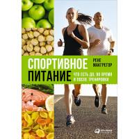 Спортивное питание: Что есть до, во время и после тренировки. Макгрегор Р. (Мягкая )Альпина Паблишер
