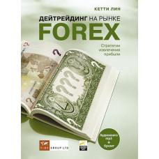 Дейтрейдинг на рынке Forex. Стратегии извлечения прибыли. Лин К. Альпина Паблишерз