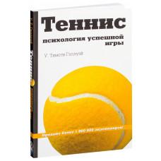 Теннис: психология успешной игры. Тимоти Гэллуэй У. Олимп-Бизнес