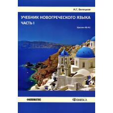 Учебник новогреческого языка. Ч. 1. Белецкая И.Г. Омега-Л