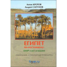 Египет по-настоящему: Каир и все остальное.2009. Сапунов. Гео-МТ