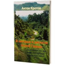 В нагорья и джунгли Новой Гвинеи.