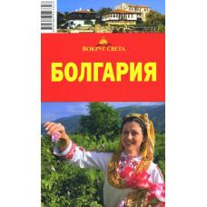 Болгария. Путеводитель. Вокруг Света