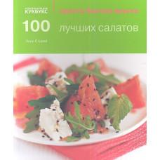 100 лучших салатов. Стори Э. Кукбукс