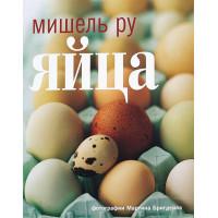 Яйца. Мишель Ру Кукбукс