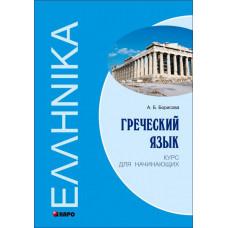 Греческий язык. Курс для начинающих + МР3. Каро