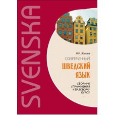 Современный шведский язык. Сборник упражнений к базовому курсу + МР3 диск. Каро