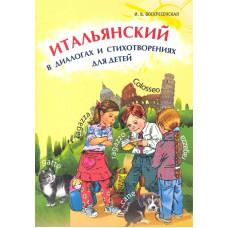 Итальянский в диалогах и стихотворениях для детей + МР3-диск. Воскресенская И.В. Каро