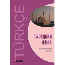 Турецкий язык. Начальный курс+МР3 диск. Каро