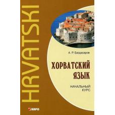 Хорватский язык. Начальный курс. (+ МР3-диск). А. Р. Багдасаров. Каро