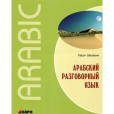 Арабский разговорный язык + МР3-диск. Харун Ширвани. Каро