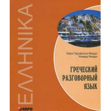 Греческий разговорный язык. (+ 1 CD, Mp3) Гаруфалья-Миддл Х. Каро