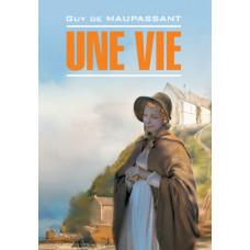 Une vie. / Жизнь. Ги де Мопассан. Чтение в оригинале.Французский язык. Каро