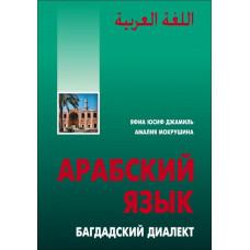 Арабский язык. Багдадский диалект книга +DVD+ CD. Приложение к книге. Яфиа Ю. Д. Каро