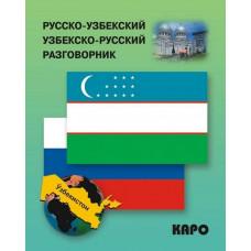 Русско-узбекский, узбекско-русский разговорник. Каро