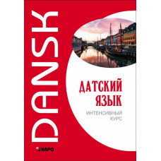 Датский язык. Интенсивный курс + МР3. Каро