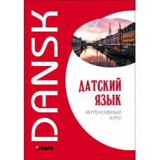 Датский язык. Интенсивный курс (МР3 Диск) Каро