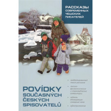 Povidky Soucasnych Ceskych Spisovatelu. Чтение в оригинале.Чешский язык +МР3. Каро