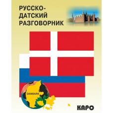 Русско-датский разговорник. Каро